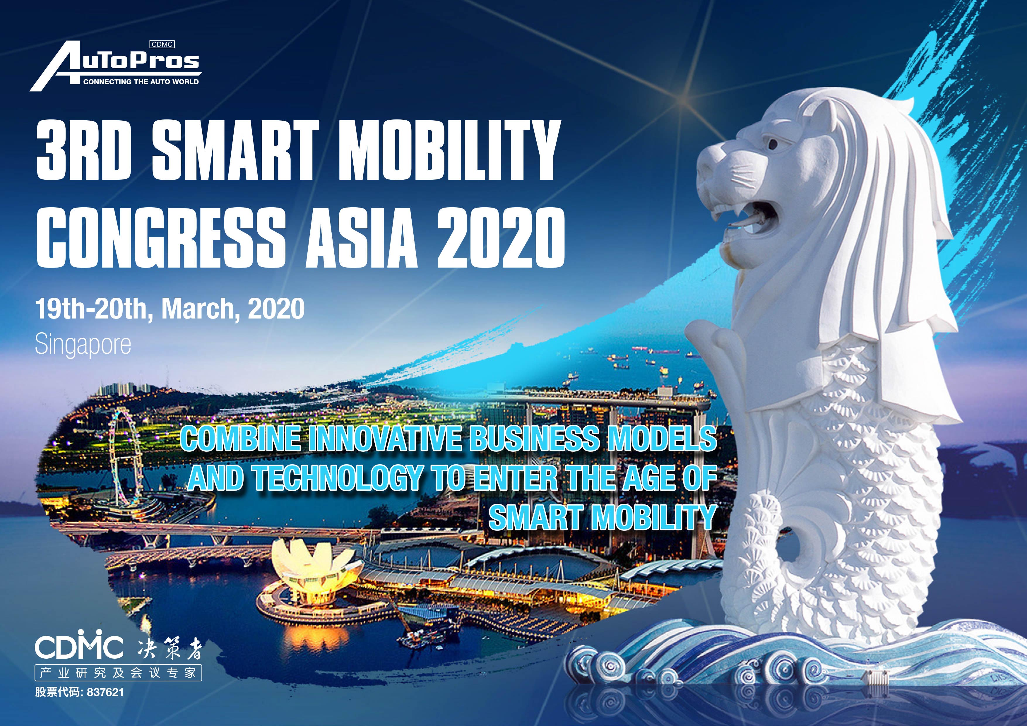 3rd Smart Mobility Congress Asia 2020 organized by Shanghai CDMC Group